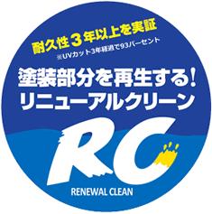 耐久性3年以上を実証 塗装部分を再生する!リニューアルクリーンRC RENEWAL CLEAN
