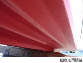 船底を再塗装